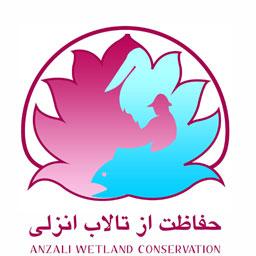 Anzali Wetland Conservation