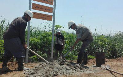 Four Warning Signboards Installed in Sorkhankol